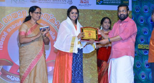 Surabhi receives the Vayalar Ramavarma Award